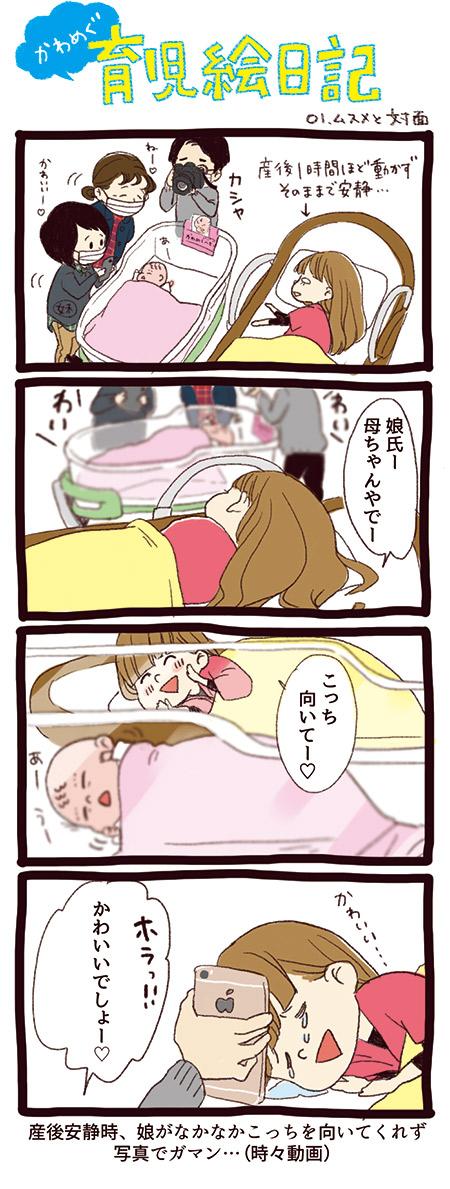 育児絵日記01ムスメと対面の4コマ漫画