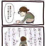 育児絵日記07別れの歌の4コマまんが