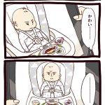 育児絵日記14 お食い初め