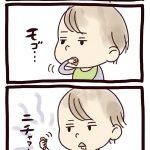 育児絵日記16 お腹いっぱい