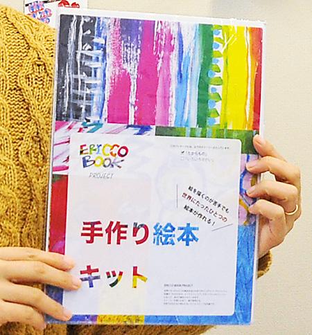 ERICCO BOOK PROJECTの手作り絵本キット「たからもの」