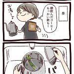 4コマまんが育児絵日記23 味覚