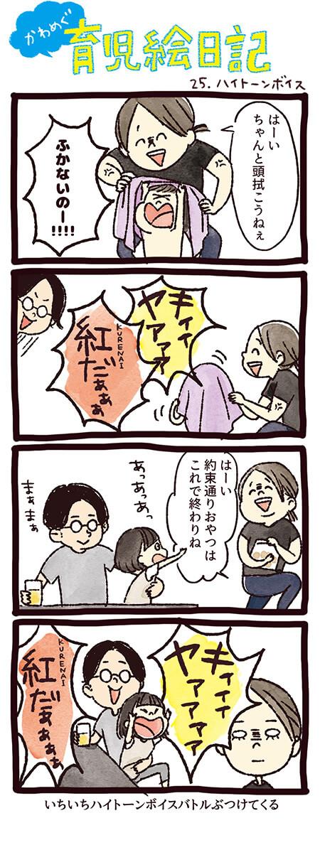 4コマまんが育児絵日記25 ハイトーンボイス