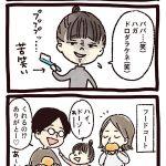 4コマまんが育児絵日記26 歯みがきブーム