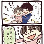 4コマまんが育児絵日記27 ド正論