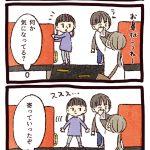 4コマまんが育児絵日記37 順番待ち